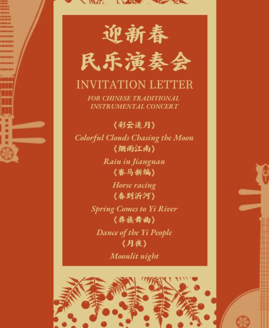 Pozvánka na koncert studentského souboru lidových nástrojů SUIBE